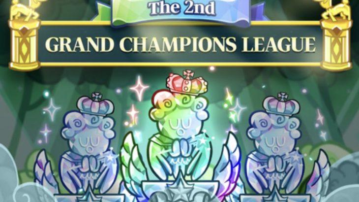 第2回グランドチャンピオンズリーグ開催!